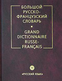 Русско-французский словарь скачать