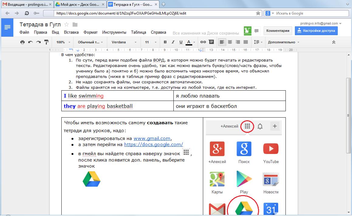 как выглядит тетрадь в Гугл-докс