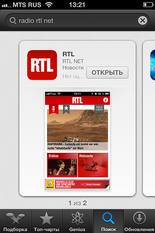 Выбор приложения radio RTL Net