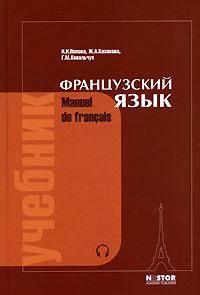 учебник Французский язык, И. Н. Попова