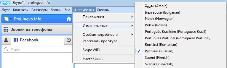как сменить язык в скайпе