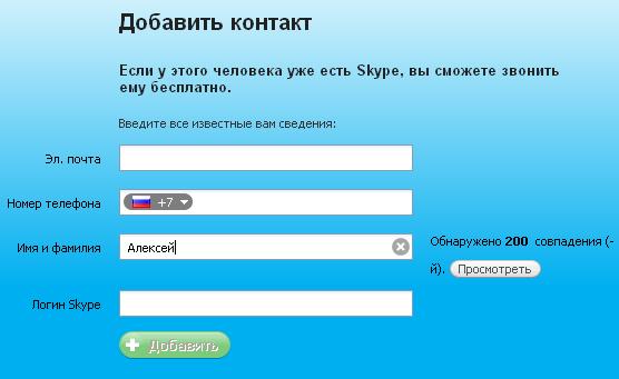 Поиск контакта в скайп по имени и фамилии