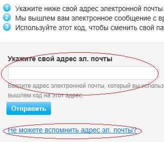 Или можно восстановить пароль к скайп зная логин скайп и имея доступ к почте