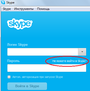 Skype забыли пароль