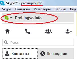 Ввод логина (Скайп - версия 6)