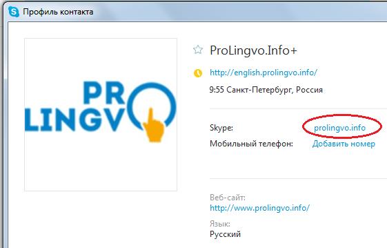 Как просмотреть чужие сообщения программой skype