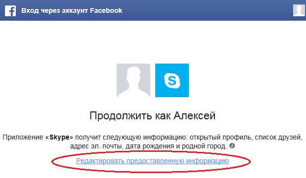 авторизация без логина через Фейсбук