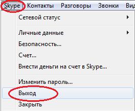 как выйти из скайпа на компьютере