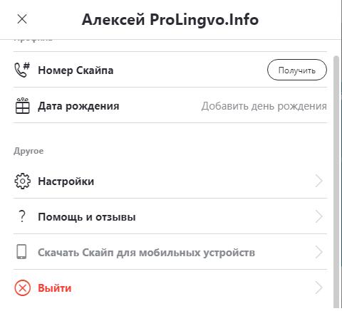 Настройки программы Скайп можно найти в Профиле