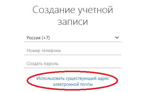 Выбираем имейл для регистрации в Скайпе