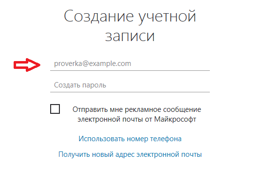 Регистрируем имейл в качестве логина для входа в Скайп