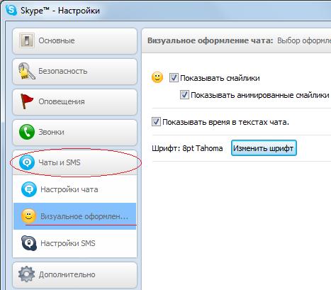 как изменить шрифт в скайпе img-1