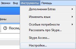 Настройки программы Скайп