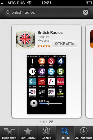 Выбор приложения British Radios