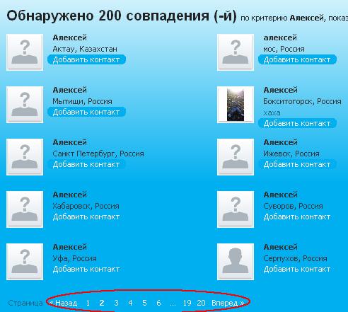 Пример списка контактов при поиске в скайп