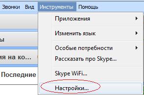 Меню Скайпа - Инструменты - Настройки