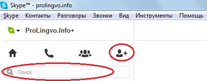Как добавить новый контакт - кнопка