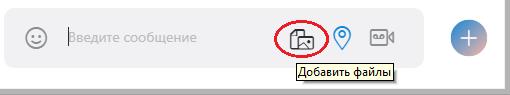 Поле для отправки сообщений и файлов находится справа внизу